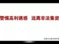防范非法集资公益广告农村篇
