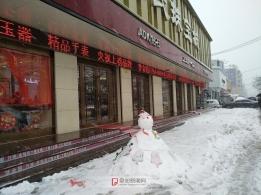 今天用手机在界首街头拍摄的雪人