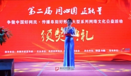市第二届争做中国好网民颁奖典礼举行