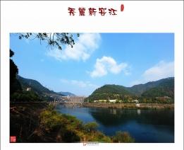【原创摄影】秀丽新安江