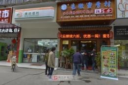 热线美食文化之旅:蜜香村