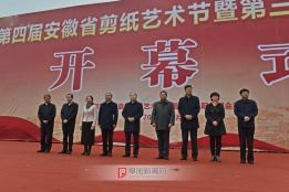 第四届省剪纸艺术节暨第三届阜阳文博会成功举办