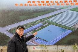 界首市关工委老科技专家刘保安把毕生心血献给了--科技扶贫