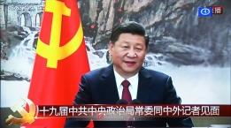 市老年学会组织收看十九届中共中央政治局常委同中外记者见面视频