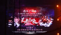 2018中国(阜阳)王者归来·王者征途·世界泰拳搏击争霸赛花絮