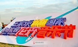 王家坝湿地公园花卉音乐节