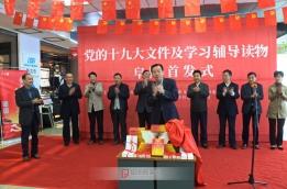 党的十九大文件及学习辅导读物首发式在阜城举行