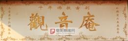 【奇兵看阜阳】(9)观音庵(2012.12.12西城河畔)