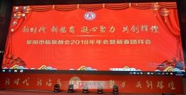 阜阳市临泉商会2018年年会