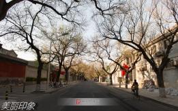 北京南北池子大街早晨