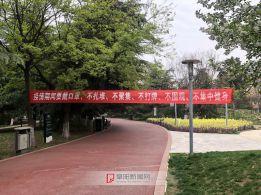 文峰公园防疫宣传横幅 1