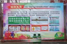 全省住宿与生产储存经营合用场所 火灾防控现场会在临泉召开