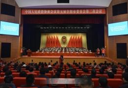 市政协五届二次会议在阜隆重开幕