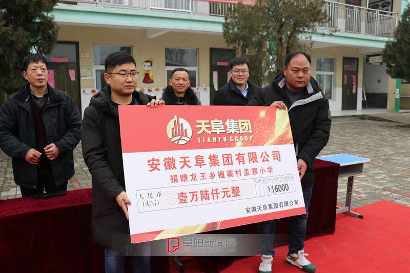 阜南一企業向村小捐贈愛心款1.6萬