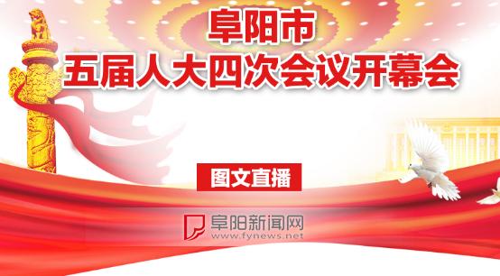阜阳市五届人大四次会议开幕会
