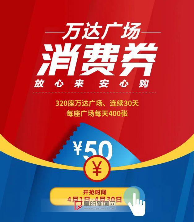 阜阳颍泉万达广场顾客福利来了! 4月1日起每天400张50元消费券大放送,等你来抢! ...