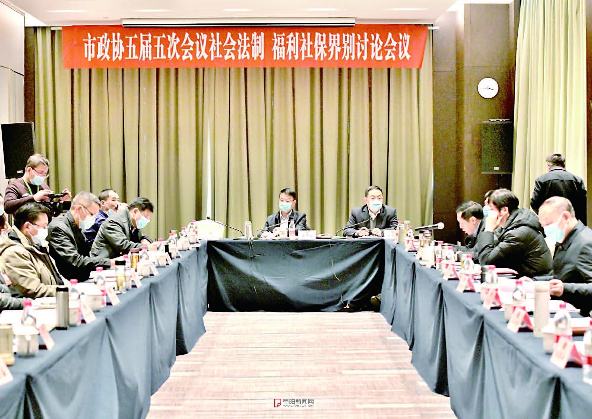 市政协五届五次会议举行分组会议