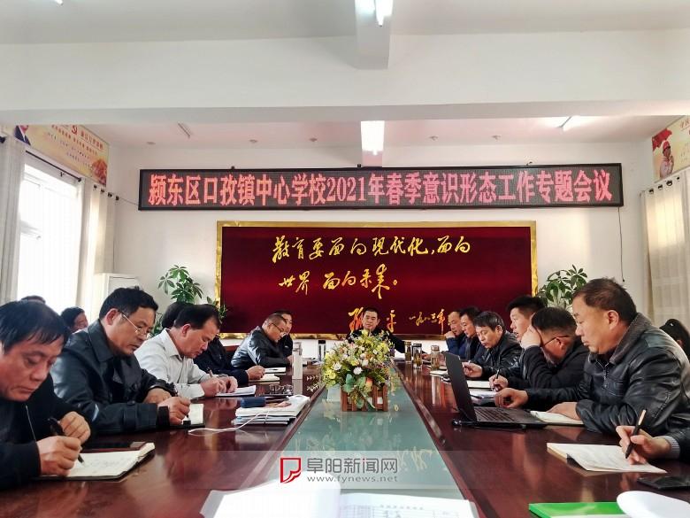 摩登5娱乐测速颍东区口孜中心校召开意识形态工作专题会议
