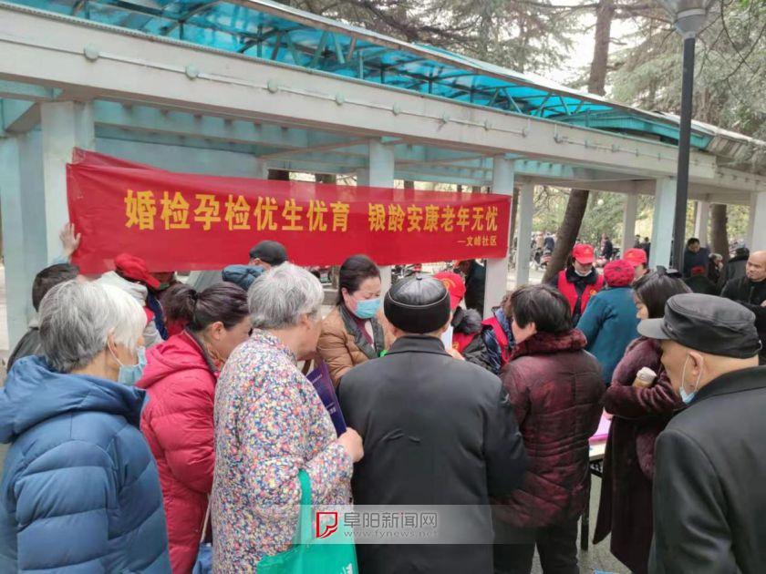 文峰社區開展衛計政策宣傳活動