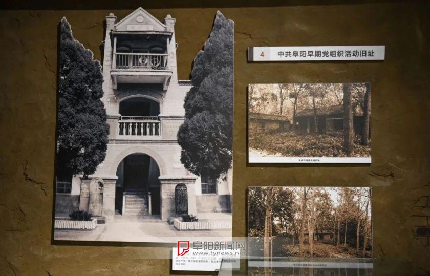 1926年,阜陽第一個農村黨小組成立