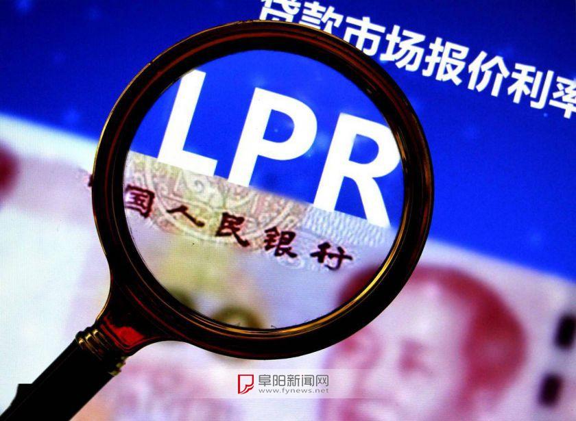 LPR保持不变与经济复苏进程整体适应