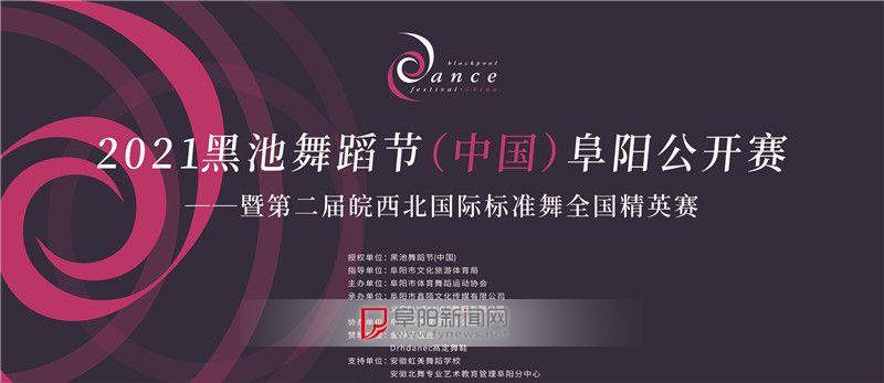 2021黑池舞蹈節(中國)阜陽站暨第二屆皖西北國際標準舞精英賽
