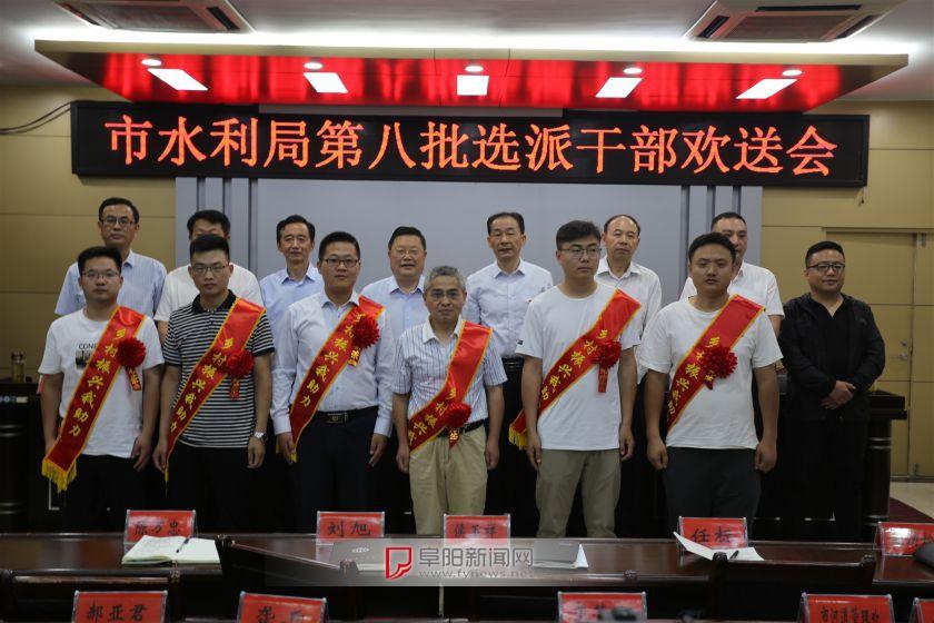 阜陽市水利局歡送第八批選派干部到村任職