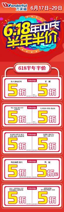 【萬家福超市】6.18年中慶,半年半價!