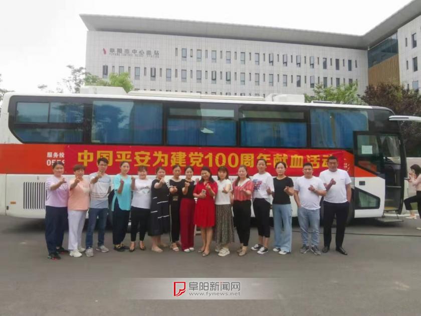 爱我中华 献我热血—平安人寿阜阳中支举办建党一百周年爱心献血活动
