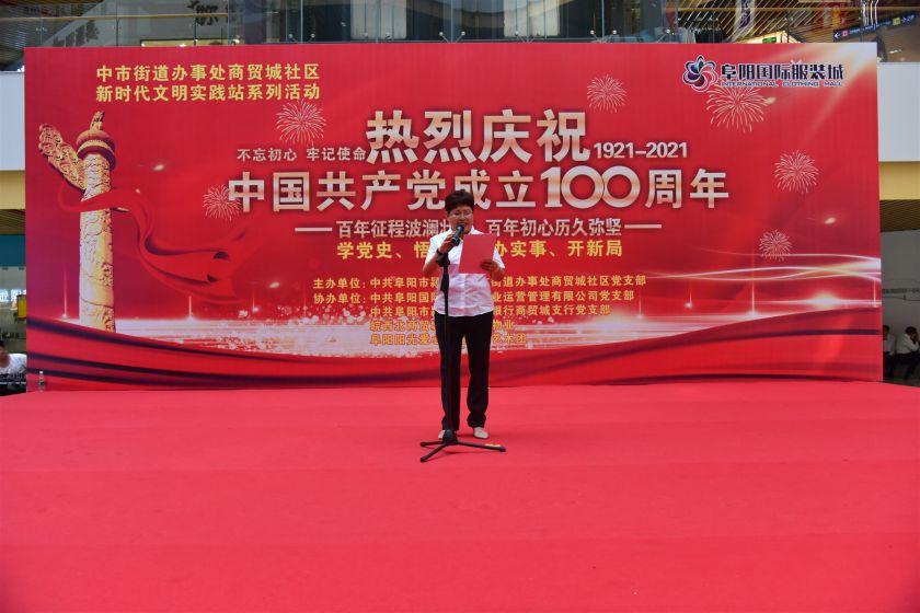 商貿城社區攜手阜陽國際服裝城舉辦慶祝建黨100周年文藝匯演
