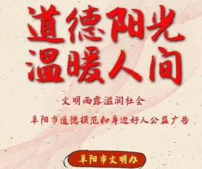 《阜阳市道德模范和身边好人公益广告》H5宣传活动上线啦!