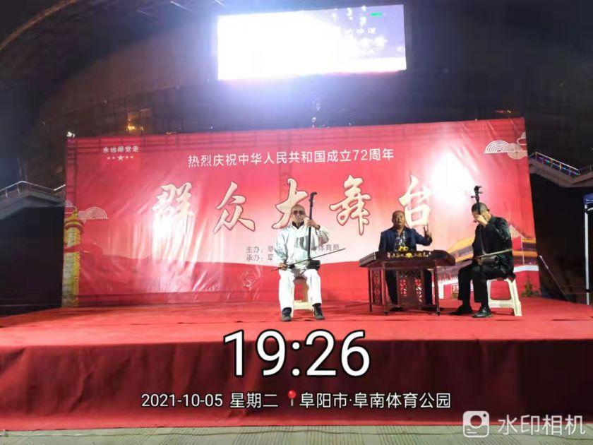 """阜南:国庆黄金周?""""文化大餐""""群众喜"""
